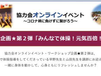 自由学園協力会主催によるオンライン体操イベント開催のお知らせ